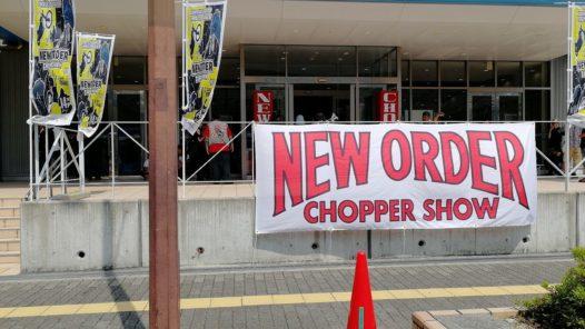 ニューオーダーチョッパーショーの画像